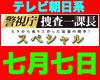 """""""捜査一課長"""""""